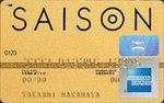 《セゾン》ゴールド・アメリカン・エキスプレス・カード